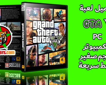 download-GTA-V-PC-free-mormakersصورة
