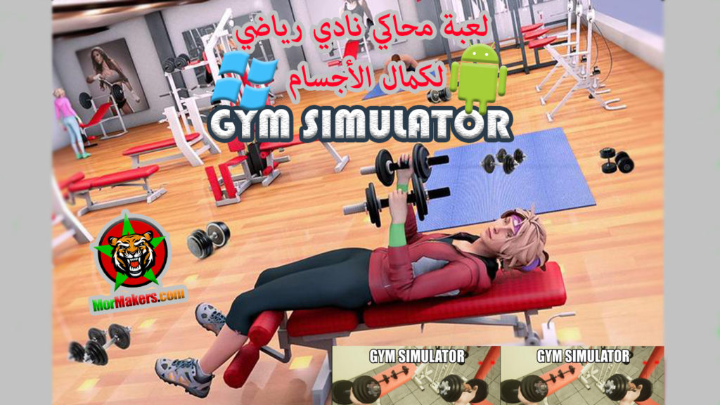 GYM Simulator game download