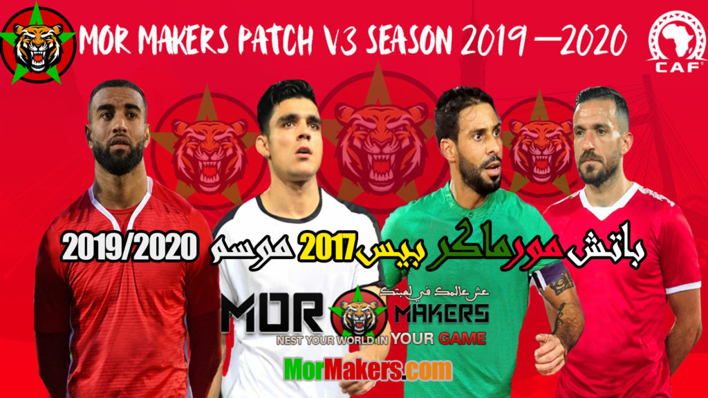 MorMakers Patch V3 For PES2017 Season 2019-2020