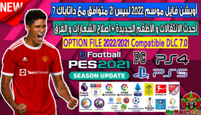 PES 2021 Option File PS4 PS5 PC Data Pack 7 احدث اوبشن فايل لبيس 21