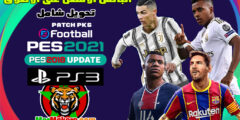 باتش بيس 2021 لبيس 2018 بلايستيشن 3  Patch PES 2021 For PES 2018 PS3 PKG